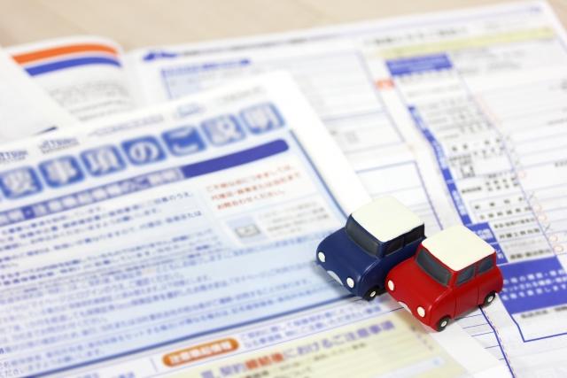 自動車任意保険の契約書・説明書