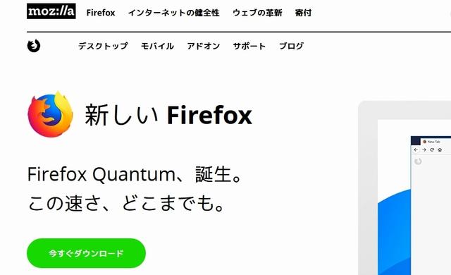 firefox57のダウンロード画面