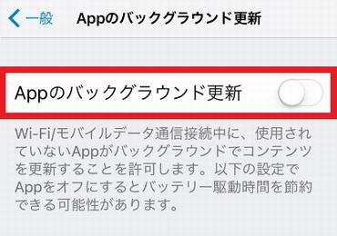 iPhoneのios10でアプリのバックグラウンド更新をオフに