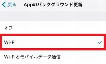 iPhoneのios11でアプリのバックグラウンド更新をWi-Fi接続時のみに