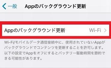 iPhoneのios11でアプリのバックグラウンド更新をタップ