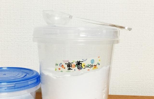 容器に入った重曹の粉