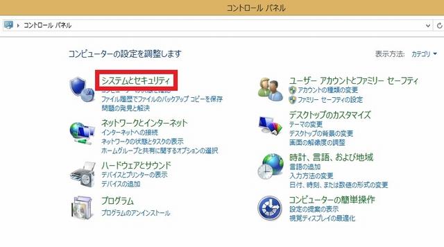 windowsパソコン画面「コントロールパネル」