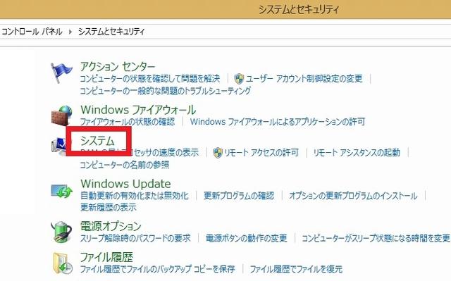windowsパソコン画面「システムとセキュリティ」